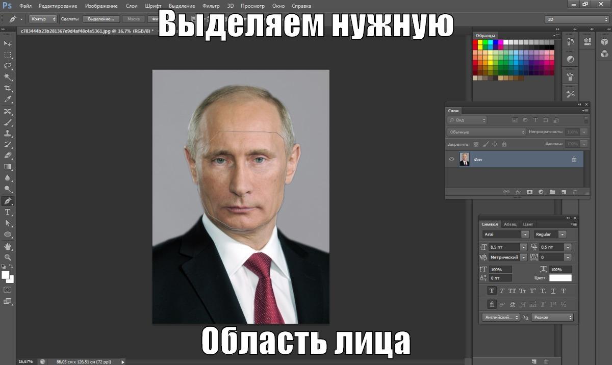 заменить лицо на фото как