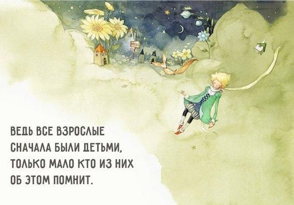 картинки маленький принц сент экзюпери