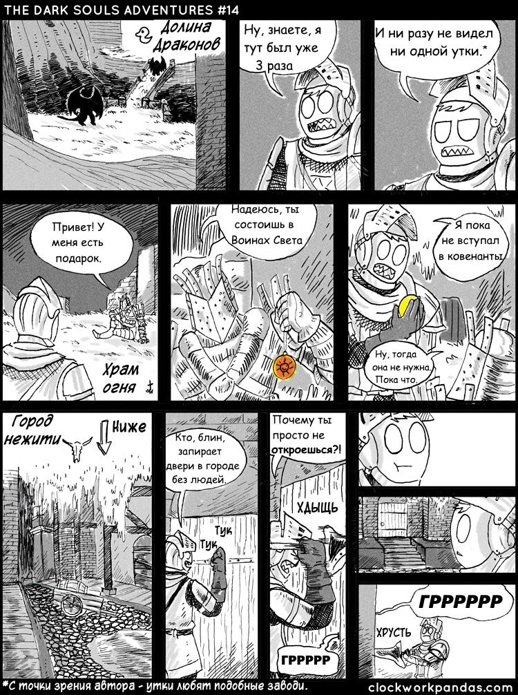 Эти старые добрые игры комикс фото 297-669