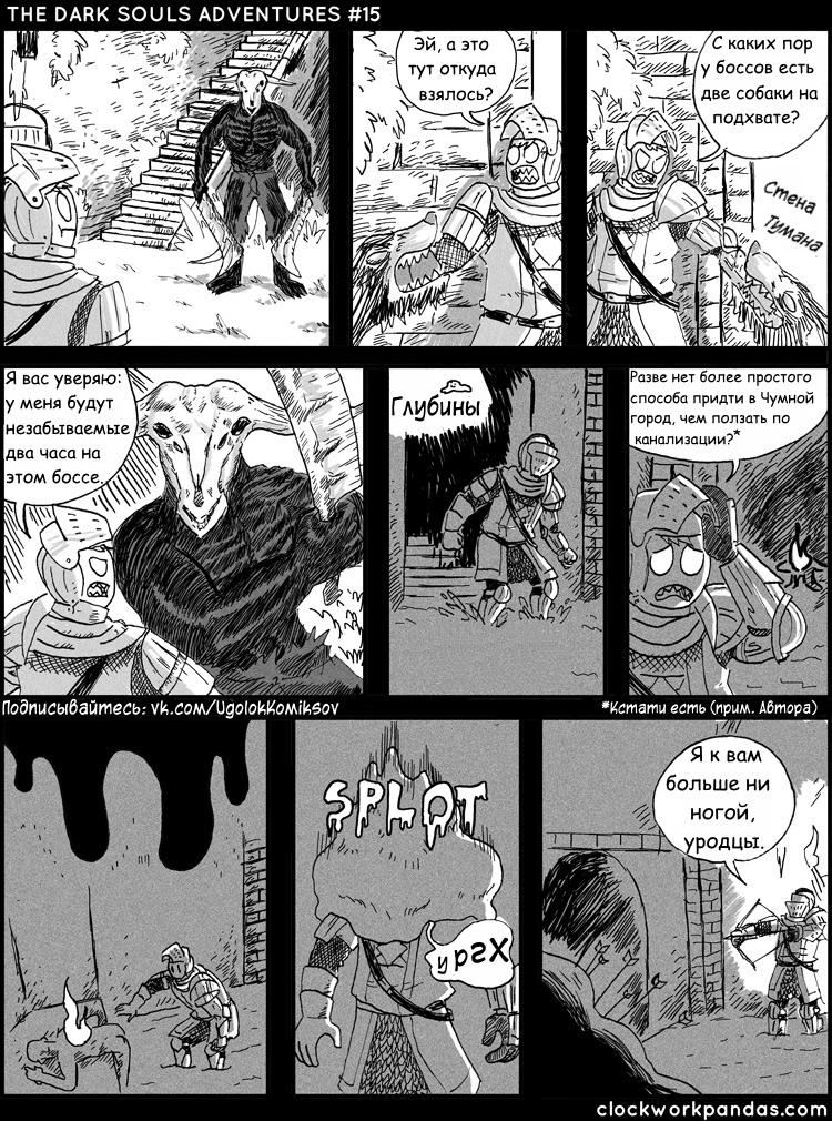 Эти старые добрые игры комикс фото 297-843
