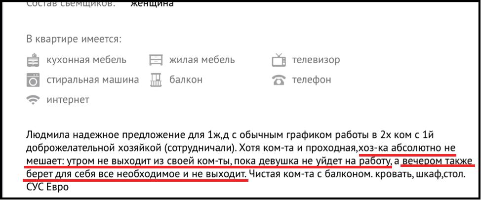 Подать объявление по сдачи жилья бесплатно в москве частные объявления в киришах б/у мебели