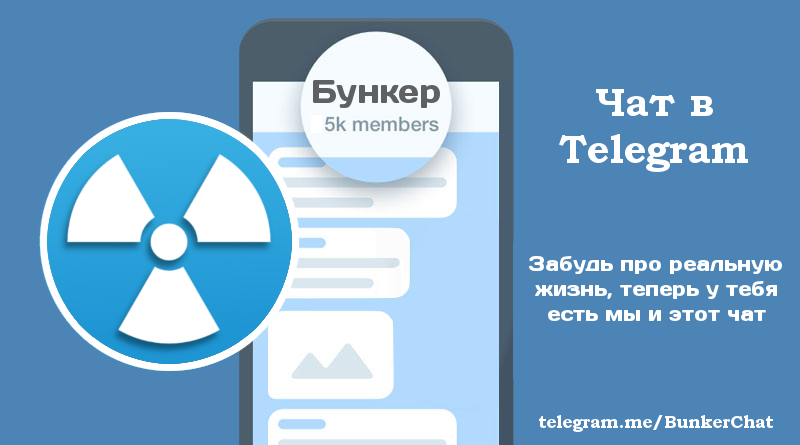 знакомства на telegram