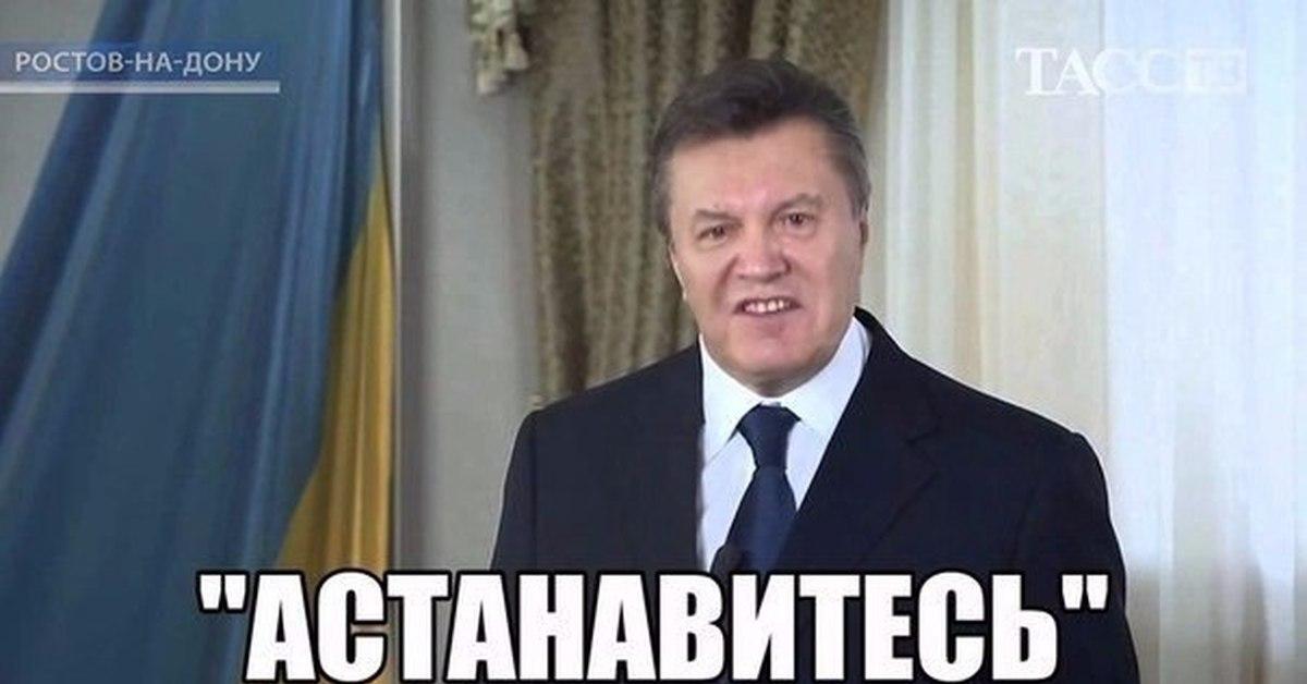 янукович остановитесь картинка
