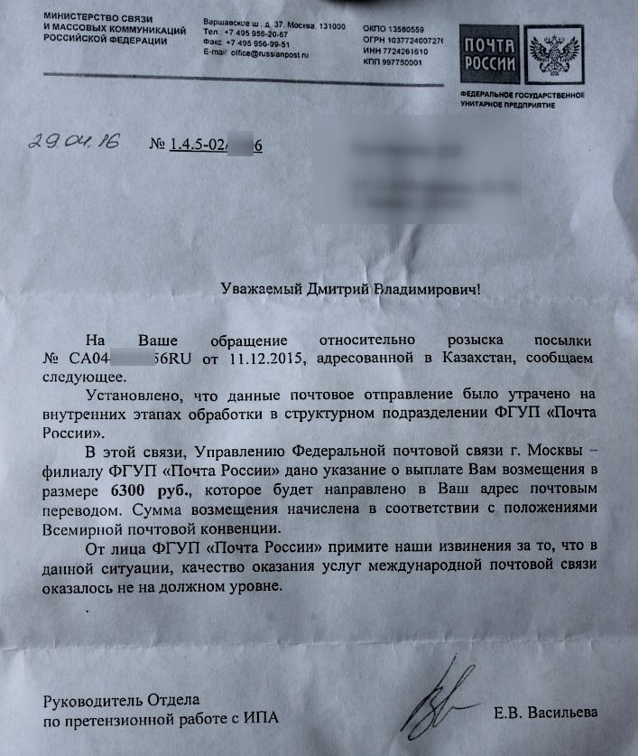 Почта россии вторичное извещение
