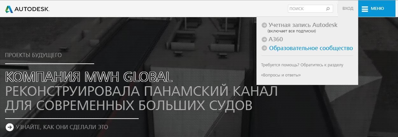 автокад 18 скачать бесплатно русская версия