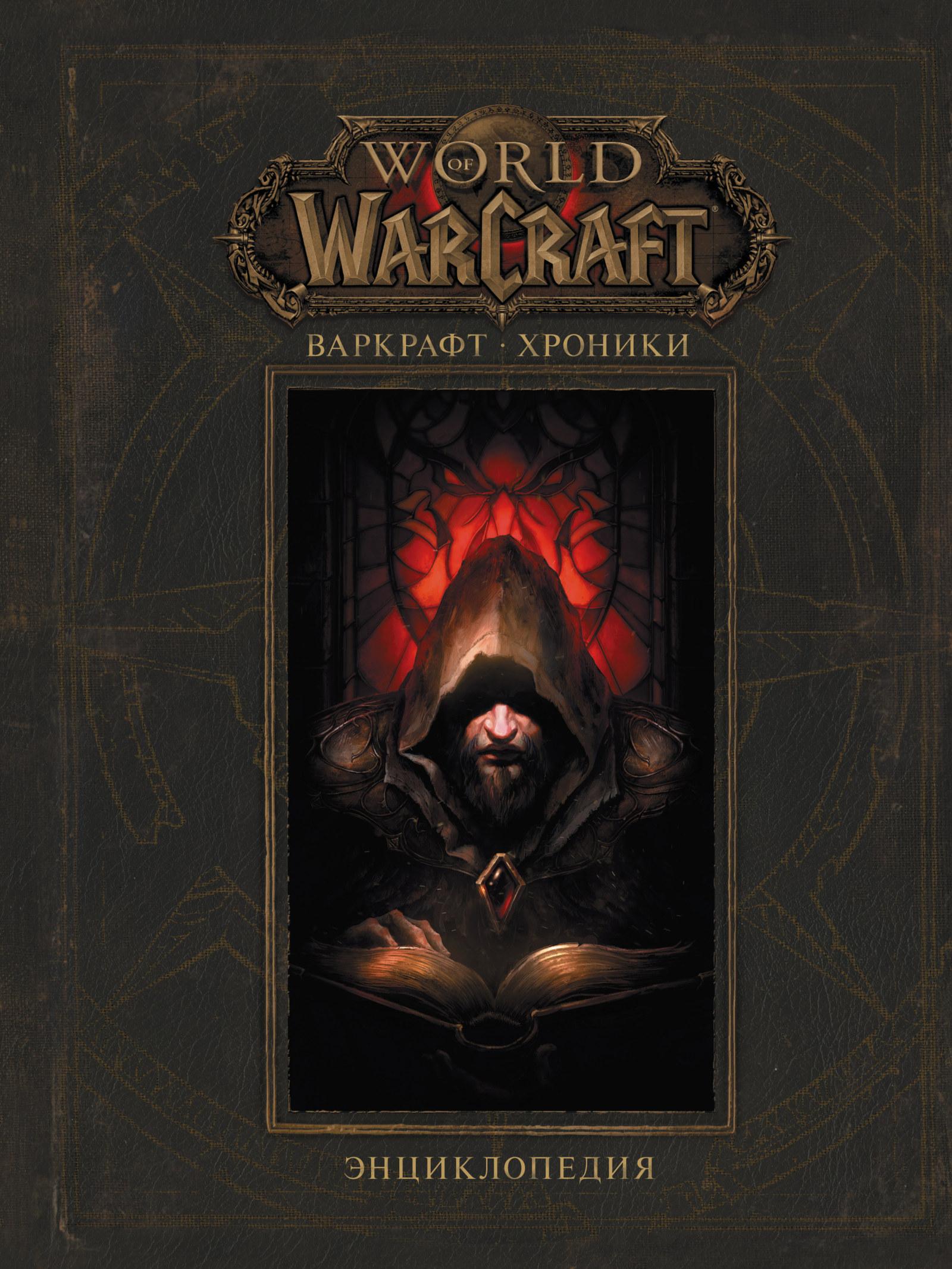 Warcraft: хроники азерота часть 1