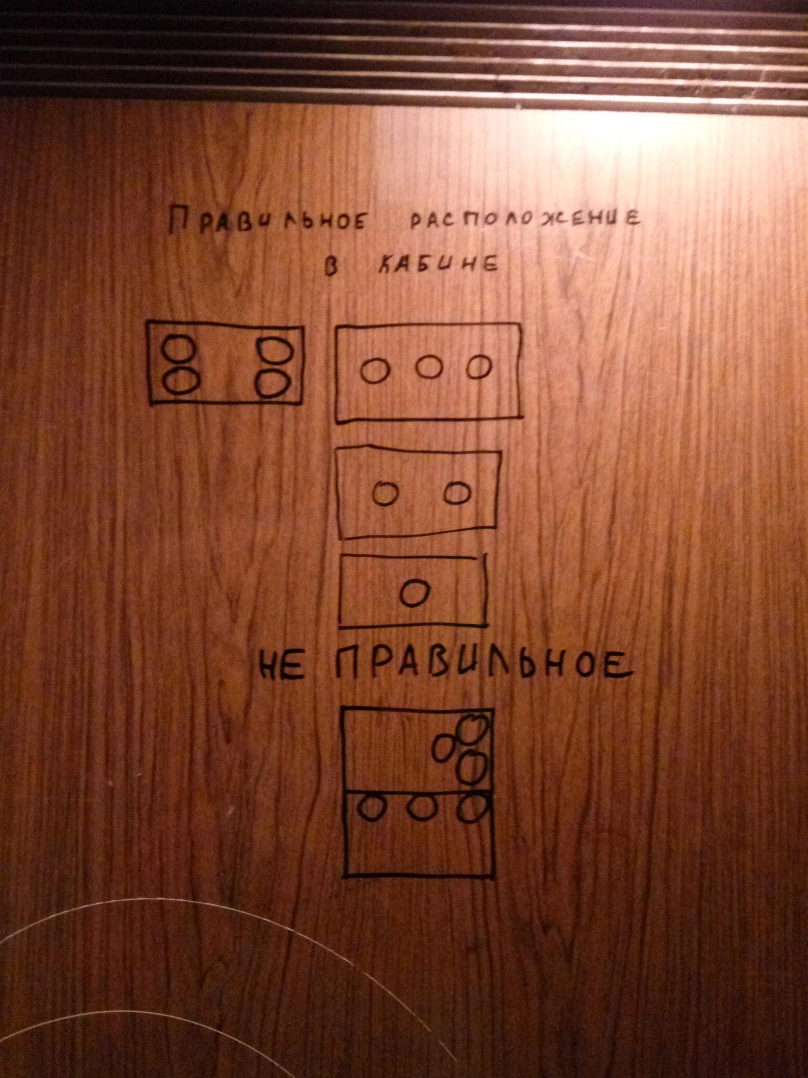 Как сделать что бы лифт застрял 131