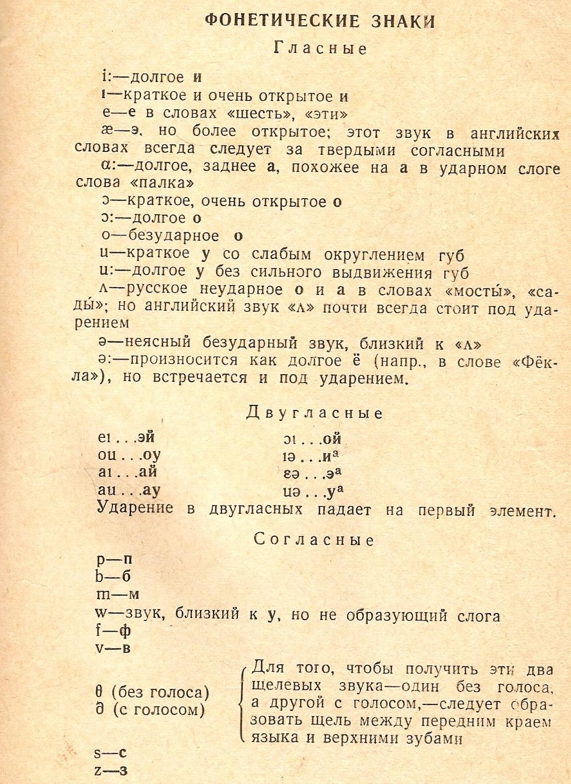 бутерброд транскрипция на английском языке
