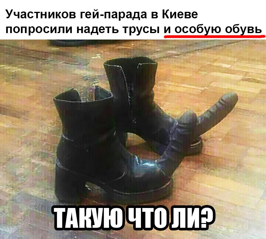 Геи и обувь