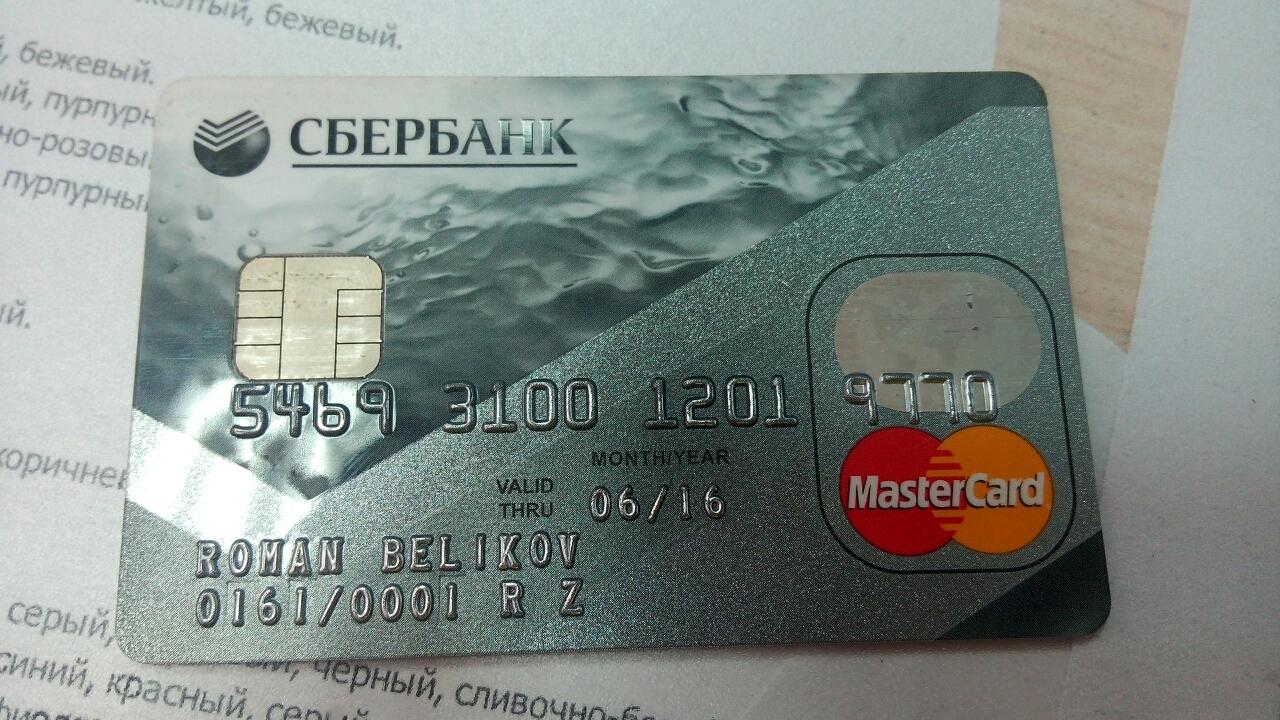 карты сбербанка картинки рефинансирование кредитов сторонних банков