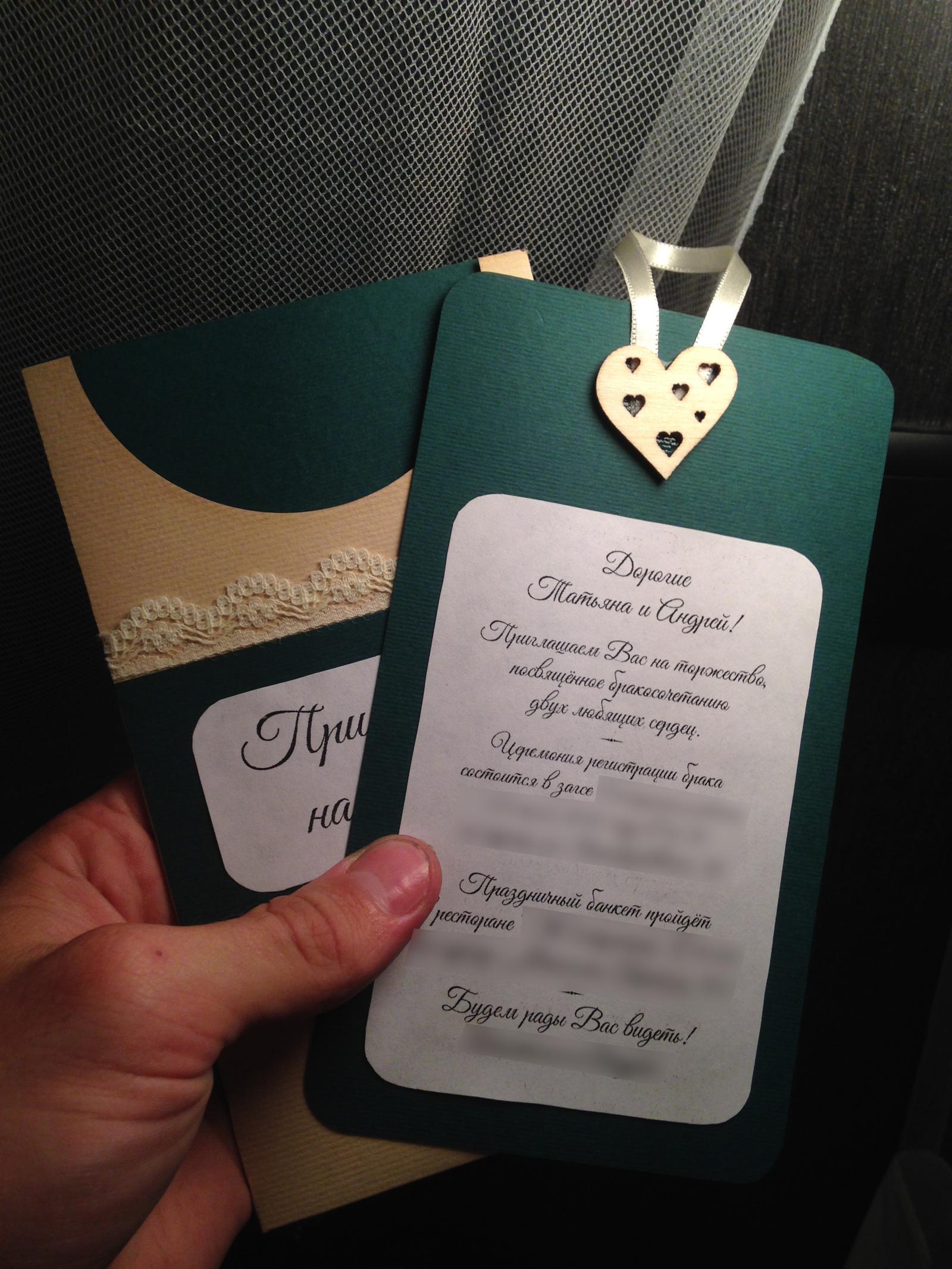 Своими руками приглашения на свадьбу из фото фото 909