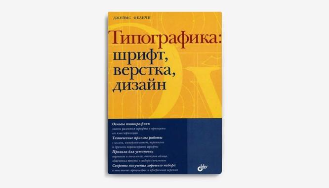 основы стиля в типографике 2-е издание pdf