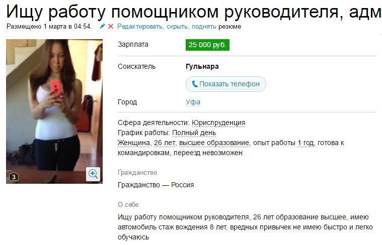 работа для девушек объявления россия
