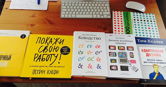Лучшие книги по дизайну