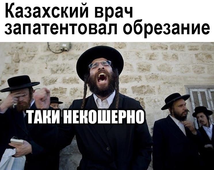 Евреи не могут заниматься сексом без обрезания
