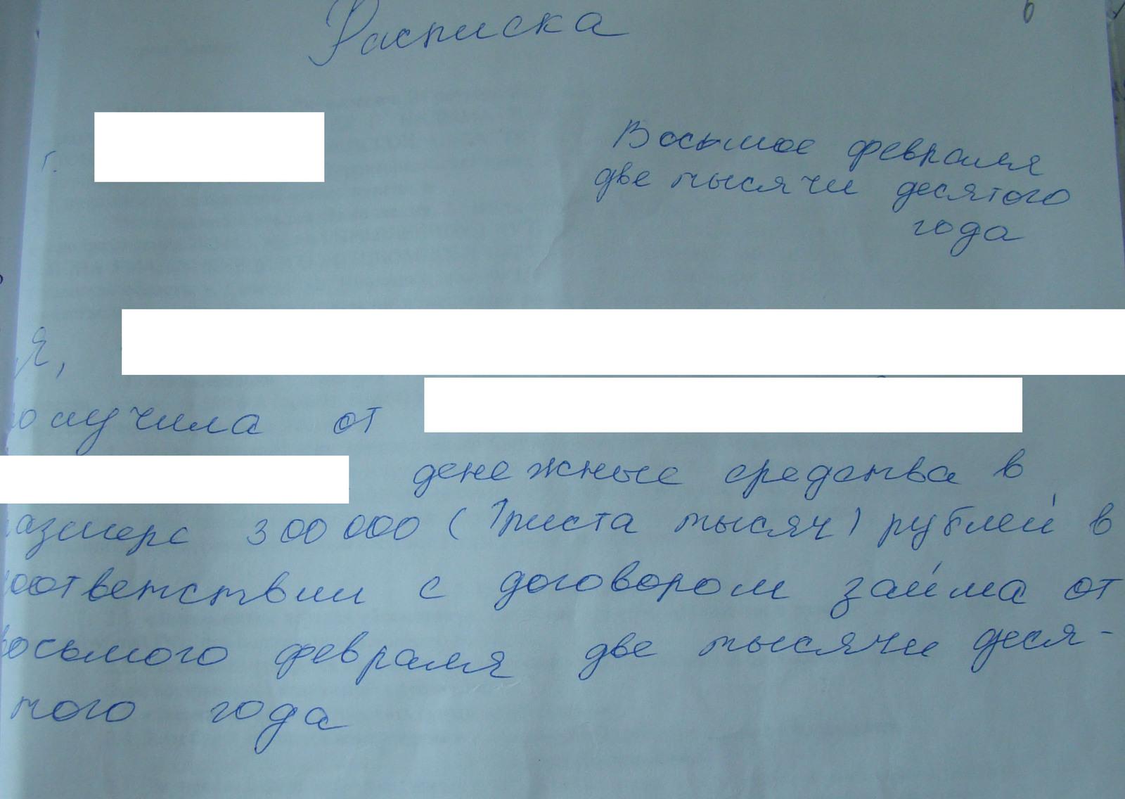Займ расписку иркутск
