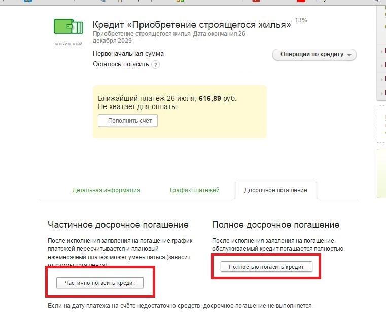 Сбербанк россии погашение кредита кредит с очень плохой кредитной
