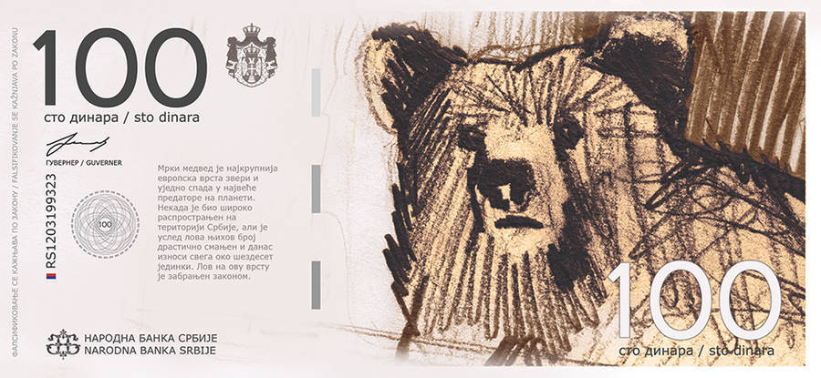 Деньги сербия 10 копеек 1959 года цена
