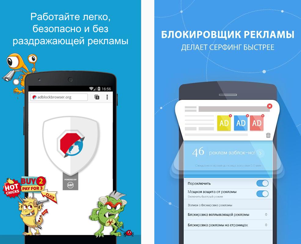 О блокировке рекламы [2]  Блокировка рекламы под Android