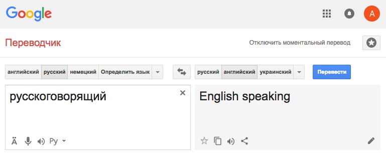 Спасибо, гугл переводчик! | Пикабу