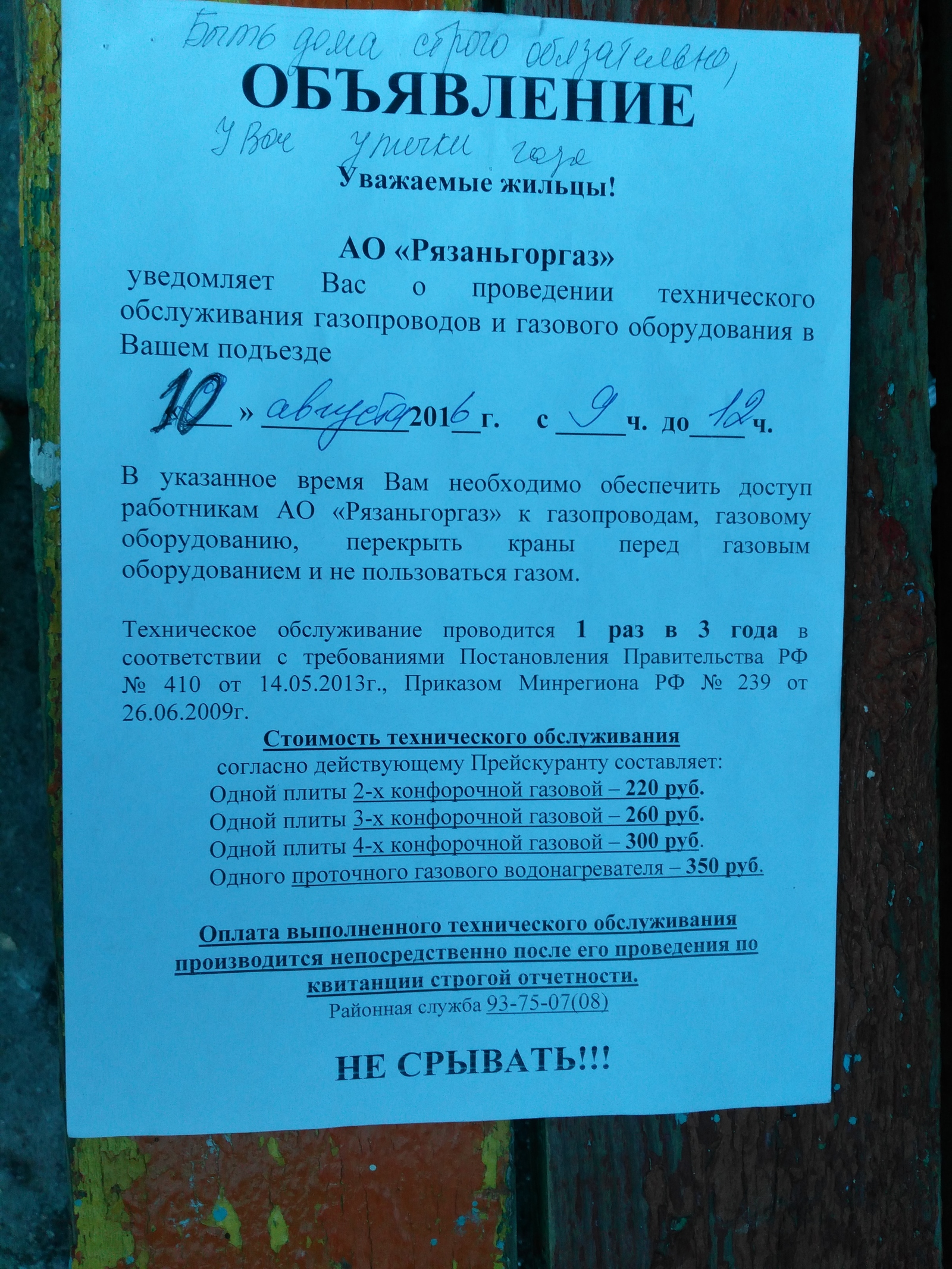 Как написать письмо в украине