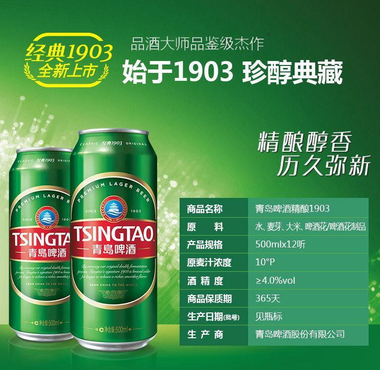 О производстве и потреблении пива в Китае. Часть вторая. Пиво de487f94cbe34