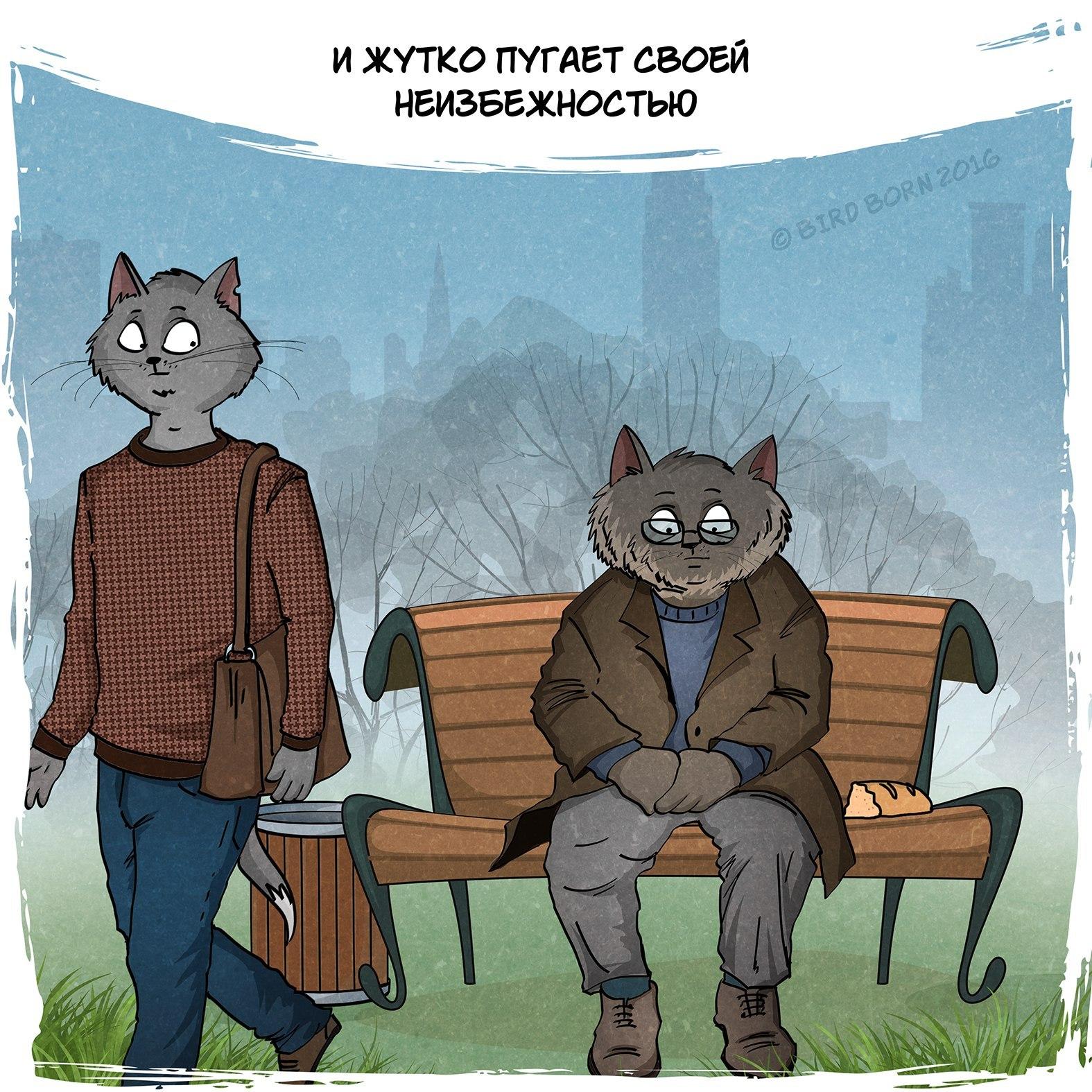 Кот от одиночества