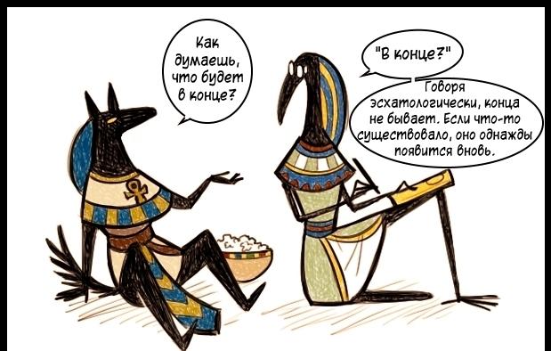 Анубис комикс