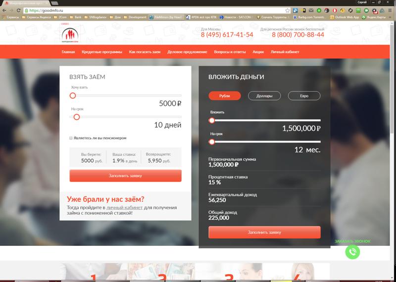 какую работу указать при получении кредита как узнать октмо ип по огрн