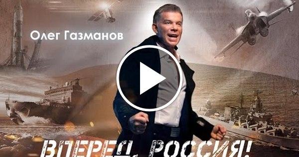 ПЕСНЯ ВПЕРЕД РОССИЯ ОЛЕГ ГАЗМАНОВ СКАЧАТЬ БЕСПЛАТНО